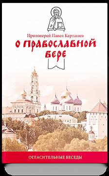 Павел Карташев - О православной вере. Огласительные беседы