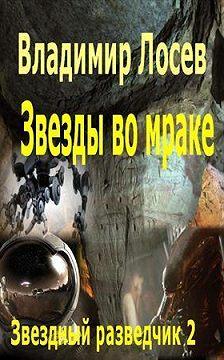 Владимир Лосев - Звезды во мраке