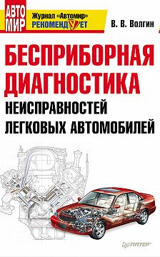 Владислав Волгин - Бесприборная диагностика неисправностей легковых автомобилей