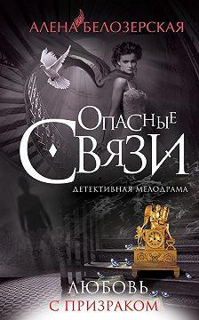 Алёна Белозерская - Любовь с призраком