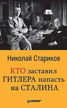 Николай Стариков - Кто заставил Гитлера напасть на Сталина