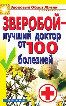 Unidentified author - Зверобой – лучший доктор от 100 болезней