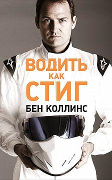 Бен Коллинс - Водить как Стиг