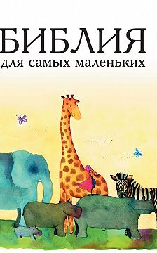 Татьяна Умнова - Библия для самых маленьких