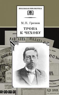 Михаил Громов - Тропа к Чехову
