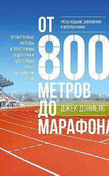 Джек Дэниелс - От 800 метров до марафона. Проверенные методы и программы подготовки для успеха в беге на выносливость