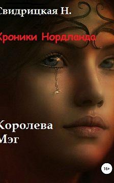Наталья Свидрицкая - Хроники Нордланда. Королева Мэг