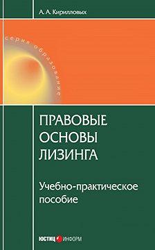 Андрей Кирилловых - Правовые основы лизинга: учебное пособие