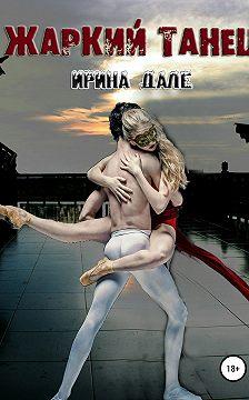 Ирина Дале - Жаркий танец
