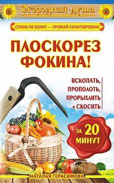 Наталья Герасимова - Плоскорез Фокина! Вскопать, прополоть, прорыхлить и скосить за 20 минут