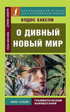 Олдос Хаксли - О дивный новый мир / Brave New World