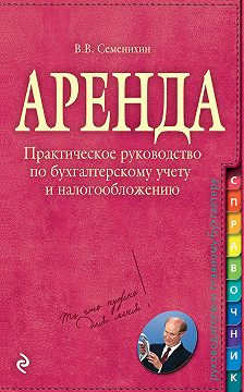 Виталий Семенихин - Аренда