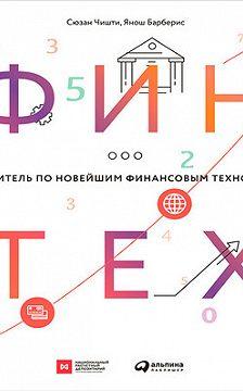 Янош Барберис - Финтех: Путеводитель по новейшим финансовым технологиям