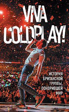 Мартин Рауч - Viva Coldplay! История британской группы, покорившей мир