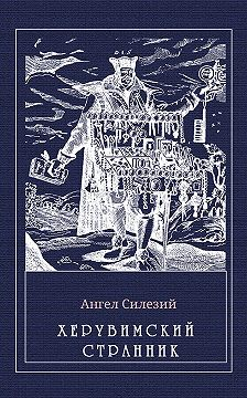 Ангел Силезий - Херувимский странник