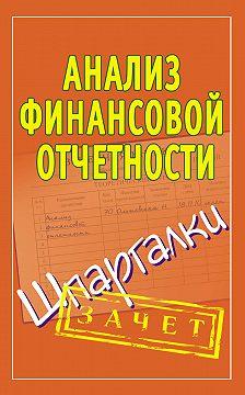 Неустановленный автор - Анализ финансовой отчетности. Шпаргалки