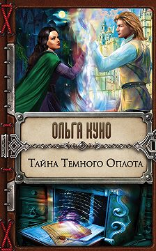 Ольга Куно - Тайна Темного Оплота