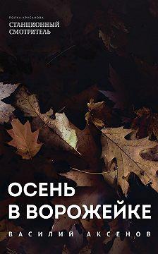 Василий Аксенов - Осень в Ворожейке