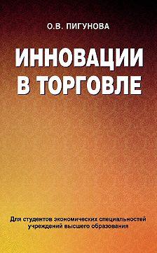 Ольга Пигунова - Инновации в торговле