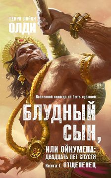 Генри Олди - Отщепенец