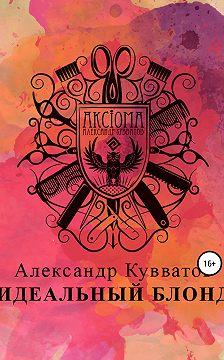 Александр Кувватов - Идеальный блонд