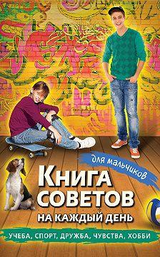 Сборник - Книга советов на каждый день для мальчиков