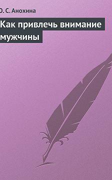 Ю. Анохина - Как привлечь внимание мужчины
