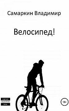 Владимир Самаркин - Велосипед!