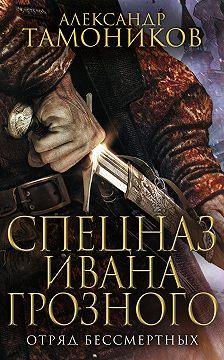 Александр Тамоников - Отряд бессмертных