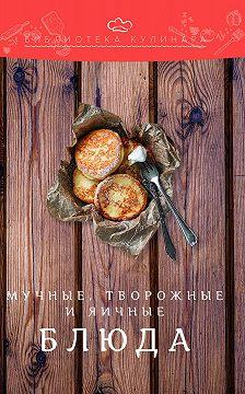 Александр Ратушный - Мучные, творожные и яичные блюда