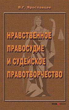 Владимир Ярославцев - Нравственное правосудие и судейское правотворчество