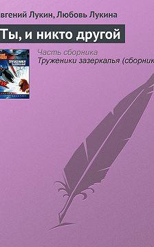 Евгений Лукин - Ты, и никто другой