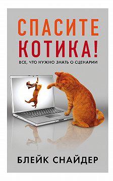 Блейк Снайдер - Спасите котика!