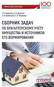 Александра Бурунова - Сборник задач по бухгалтерскому учету имущества и источников его формирования