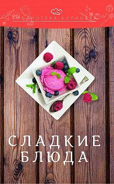 Александр Ратушный - Сладкие блюда