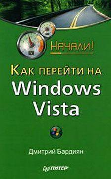 Дмитрий Бардиян - Как перейти на Windows Vista. Начали!