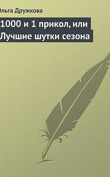 Ольга Дружкова - 1000 и 1 прикол, или Лучшие шутки сезона
