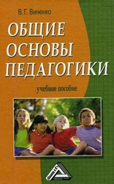 Владимир Виненко - Общие основы педагогики