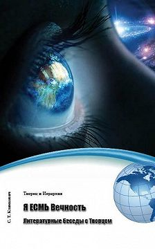Светлана Климкевич - Я ЕСМЬ Вечность. Литературные беседы с Творцом (сборник)