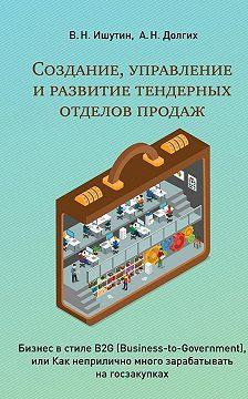 В. Ишутин - Создание, управление и развитие тендерных отделов продаж