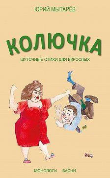 Юрий Мытарёв - Колючка. Шуточные стихи для взрослых