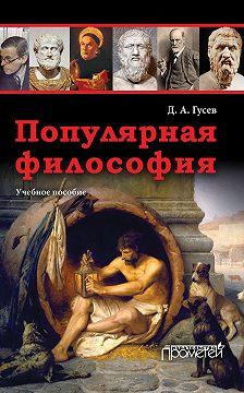 Дмитрий Гусев - Популярная философия. Учебное пособие