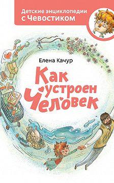 Елена Качур - Как устроен человек