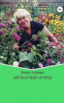 Эмма Зорина - Аптекарский огород