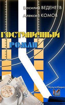 Василий Веденеев - Гостиничный роман