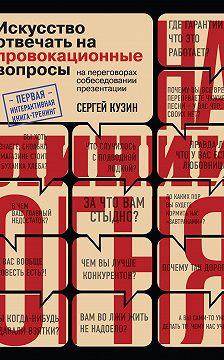 Сергей Кузин - На линии огня. Искусство отвечать на провокационные вопросы