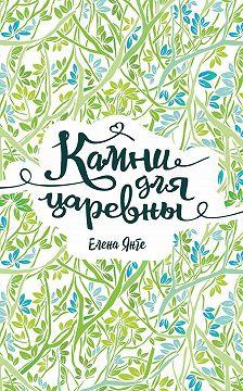 Елена Янге - Камни для царевны