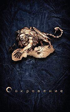 Мгер Оганесян - Сокровение. Книга 1. Сказания кровавой дани