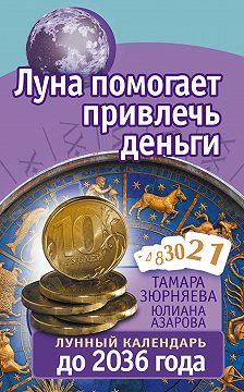 Тамара Зюрняева - Луна помогает привлечь деньги. Лунный календарь до 2036 года
