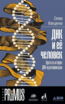 Елена Клещенко - ДНК и её человек